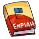 Discovery of Enpiah